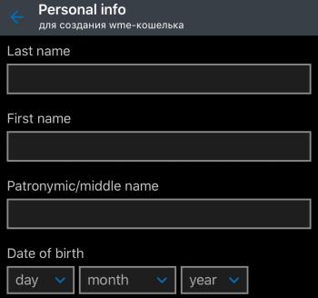 WebMoney – persönliche Informationen eintragen